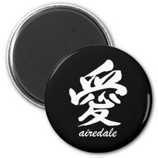 愛Airedale マグネット