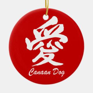 愛Canaan犬 セラミックオーナメント