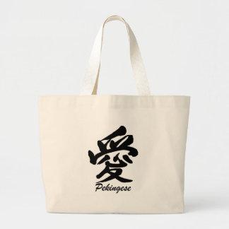 愛Pekingese ラージトートバッグ