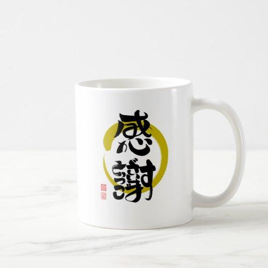 感謝・ありがとうございます筆文字(丸) コーヒーマグカップ