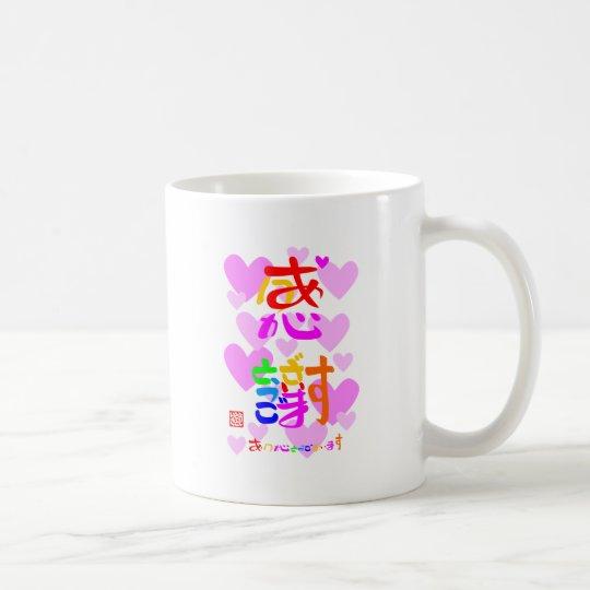 感謝・ありがとうございます2ハート(色印・縁無) コーヒーマグカップ
