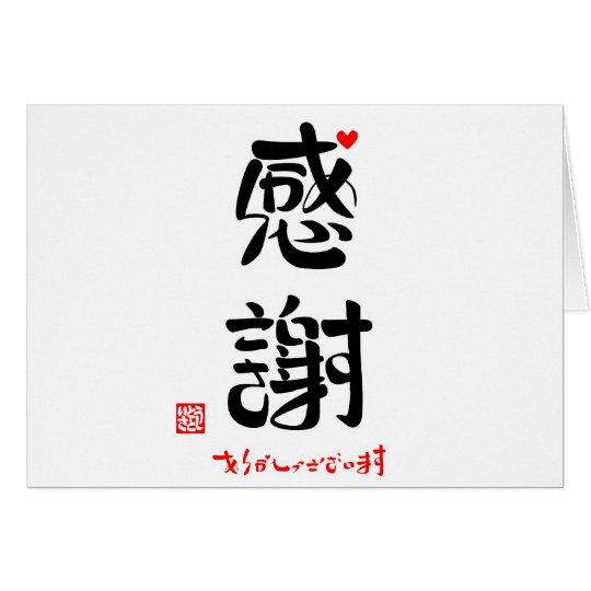 感謝・ありがとうございます(新)(印付・赤ハート) カード