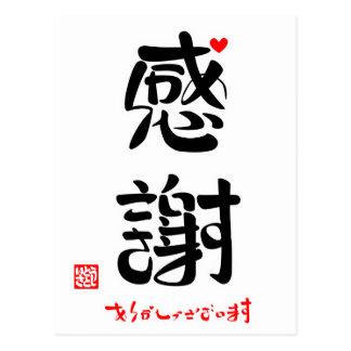 感謝・ありがとうございます(新)(印付・赤ハート) ポストカード
