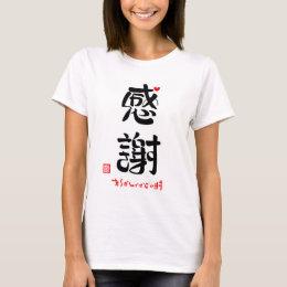 感謝・ありがとうございます(新)(印付・赤ハート) Tシャツ
