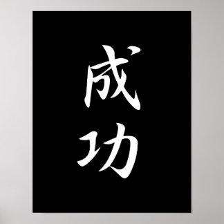 成功- Seikou ポスター