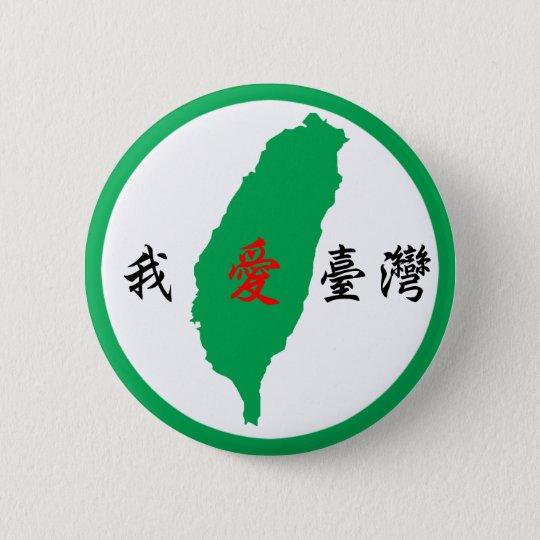 我愛臺灣 5.7CM 丸型バッジ