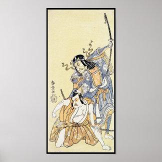 戯曲Soga Moyo Aigoからの場面若松無し ポスター
