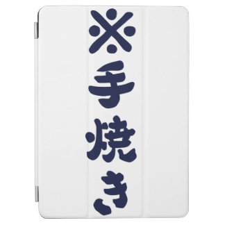 【※手焼き(紺)】 Teyaki (navy) iPad Air カバー
