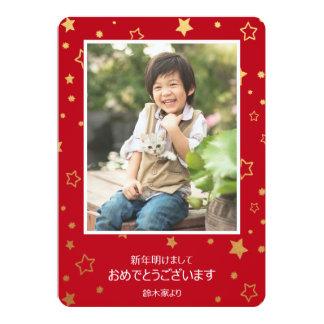 新年のカードカード 12.7 X 17.8 インビテーションカード