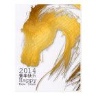 新年快乐の幸せで中国のな馬の新年のカスタム年 ポストカード
