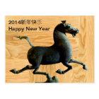 新年快乐の馬年のカスタムの2014年の郵便はがき ポストカード