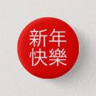 """新年快樂(""""明けましておめでとう!"""" 中国語) 缶バッジ"""
