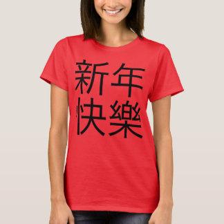 """新年快樂(""""明けましておめでとう!"""" 中国語) Tシャツ"""