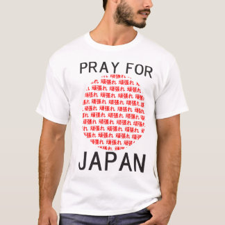 日本のために祈って下さい Tシャツ