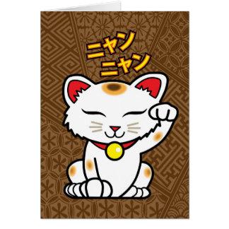 日本ので幸運な猫のManeki Neko (ブラウン)のメッセージカード カード