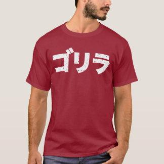 日本のなゴリラの白(損なわれる) Tシャツ