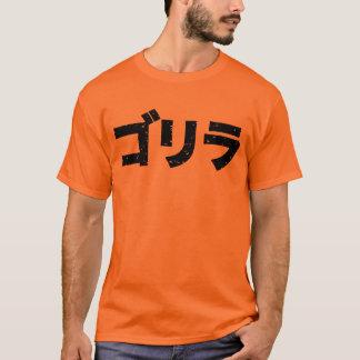 日本のなゴリラの黒(損なわれる) Tシャツ