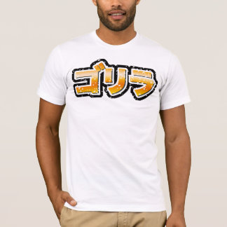日本のなゴリラ(傷つく) Tシャツ