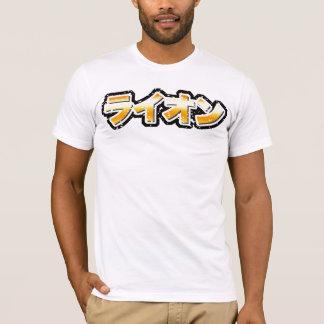 日本のなライオン(傷つく) Tシャツ
