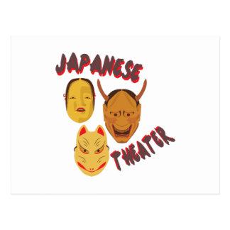日本のな劇場 ポストカード