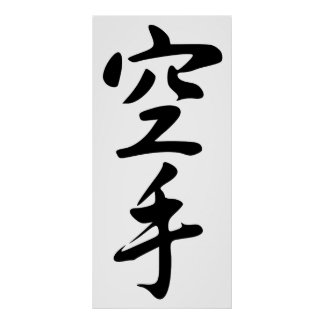 日本のな単語の空手の書道 ポスター