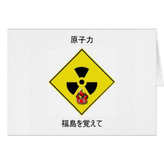 日本のな反核ロゴ カード