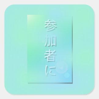 日本のな文字 スクエアシール
