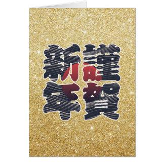 日本のな明けましておめでとうの金ゴールドのグリッターの謹賀新年の休日 カード