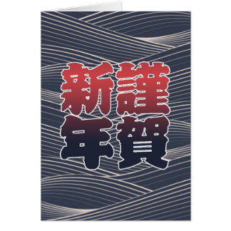 日本のな明けましておめでとうの青は謹賀新年の休日を振ります カード