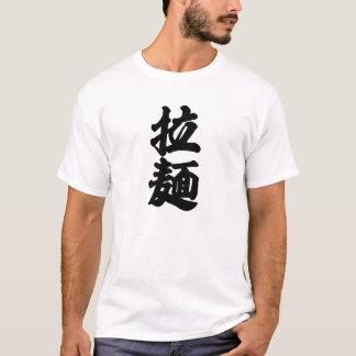 日本のな漢字のラーメン Tシャツ
