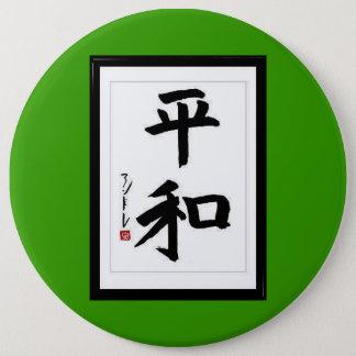 日本のな漢字の平和 15.2CM 丸型バッジ