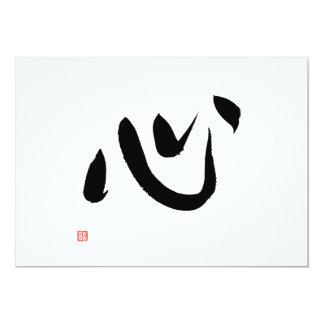 日本のな漢字の書道のKokoroのハートおよび精神 カード
