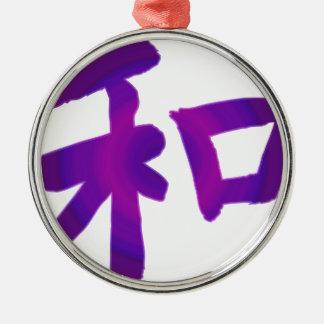 日本のな漢字-平和 メタルオーナメント