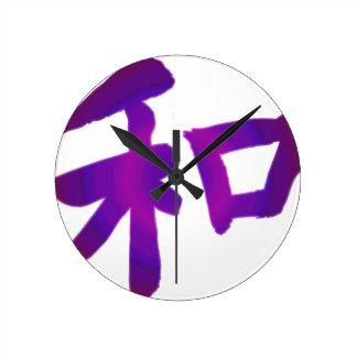 日本のな漢字-平和 ラウンド壁時計