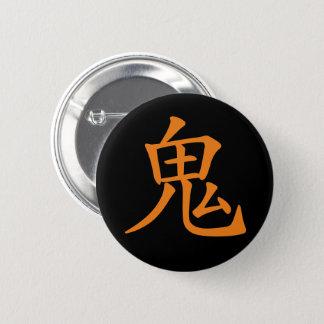 日本のな漢字Oni (鬼) 5.7cm 丸型バッジ