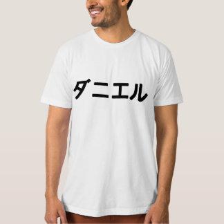日本のな片仮名の一流のダニエル Tシャツ