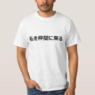 日本のな私を仲間に来るのBROを私で来られる Tシャツ