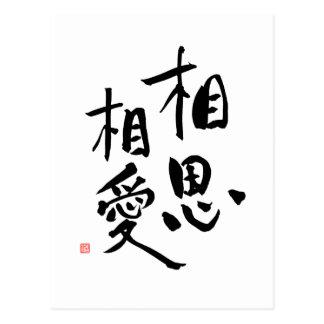 日本のな諺のロマンチックな漢字愛引用文 ポストカード