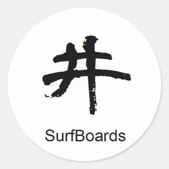 日本の漢字のシール ラウンドシール
