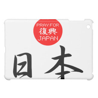 日本は日本のために祈ります iPad MINIケース