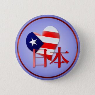 日本ボタンのためのアメリカ愛そしてサポート 5.7CM 丸型バッジ