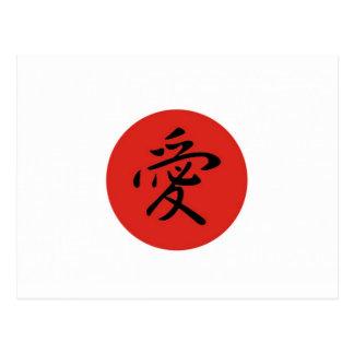 日本救助活動2011年 ポストカード