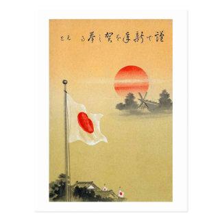 日本旗朝日 ポストカード