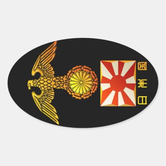 日本的紋章 楕円形シール