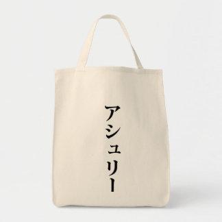 日本語で書かれるAshely トートバッグ