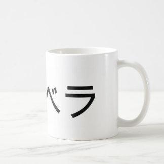 日本語のイザベラ コーヒーマグカップ