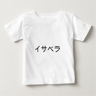 日本語のイザベラ ベビーTシャツ