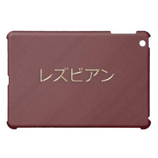 日本語のレズビアン iPad MINIカバー