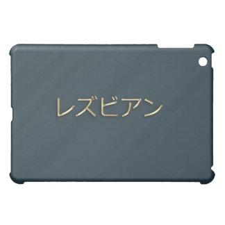 日本語のレズビアン iPad MINI CASE