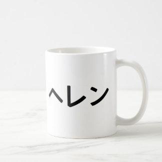 """日本語の一流の""""ヘレン"""" コーヒーマグカップ"""